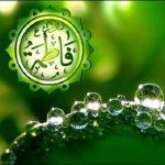 Fatma İsmi Kuran'da Geçiyor Mu?